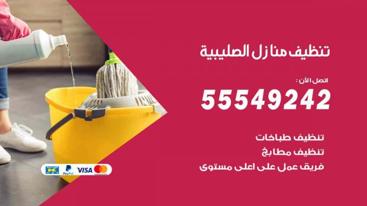 تنظيف منازل الصليبية / 55549242 / أفضل شركة تنظيف منازل في الصليبية