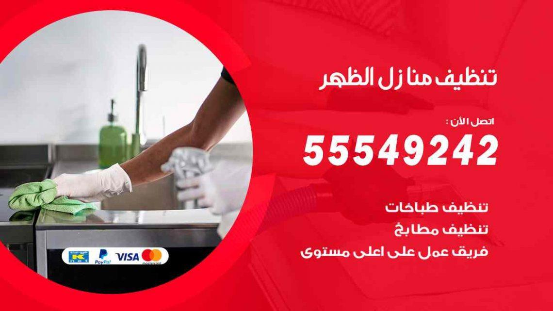 تنظيف منازل الظهر / 55549242 / أفضل شركة تنظيف منازل في الظهر