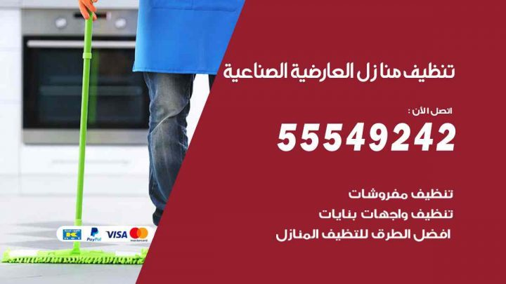 تنظيف منازل العارضية الصناعية / 55549242 / أفضل شركة تنظيف منازل في العارضية الصناعية