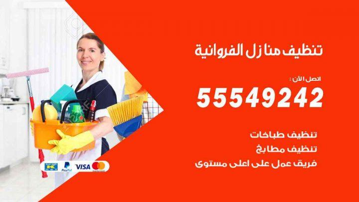 تنظيف منازل الفروانية / 55549242 / أفضل شركة تنظيف منازل في الفروانية