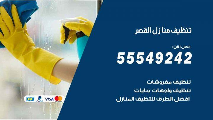 تنظيف منازل القصر / 55549242 / أفضل شركة تنظيف منازل في القصر