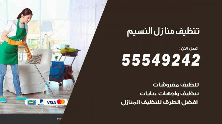 تنظيف منازل النسيم / 55549242 / أفضل شركة تنظيف منازل في النسيم
