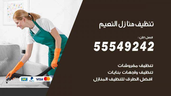 تنظيف منازل النعيم / 55549242 / أفضل شركة تنظيف منازل في النعيم