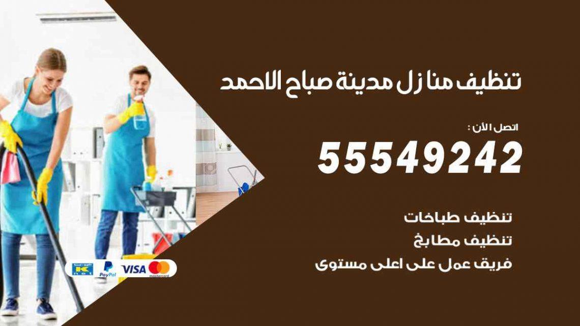 تنظيف منازل مدينة صباح الأحمد / 55549242 / أفضل شركة تنظيف منازل في مدينة صباح الأحمد