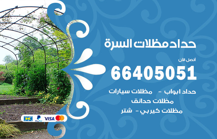 حداد مظلات السرة / 66405051 / حداد أبواب مظلات سيارات شبرات مخازن