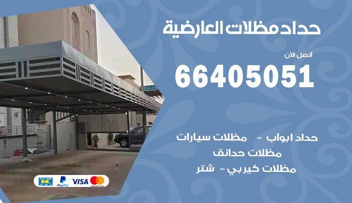 حداد مظلات العارضية / 66405051 / حداد أبواب مظلات سيارات شبرات مخازن