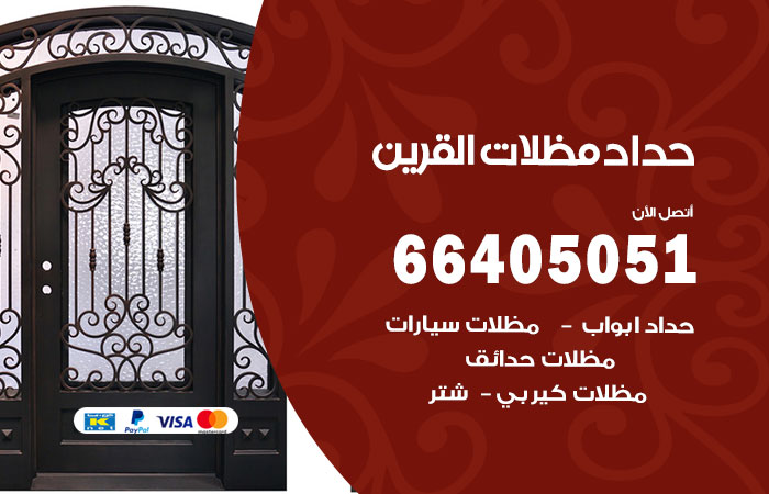 حداد مظلات القرين / 66405051 / حداد أبواب مظلات سيارات شبرات مخازن