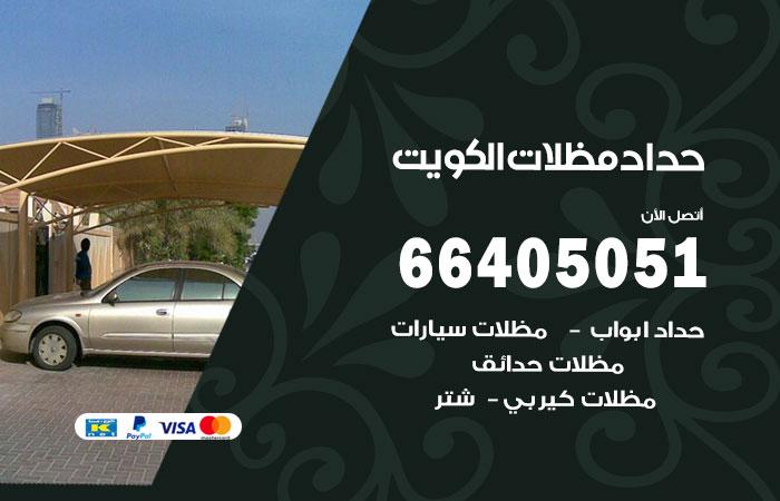حداد مظلات العاصمة / 66405051 / حداد أبواب مظلات سيارات شبرات مخازن