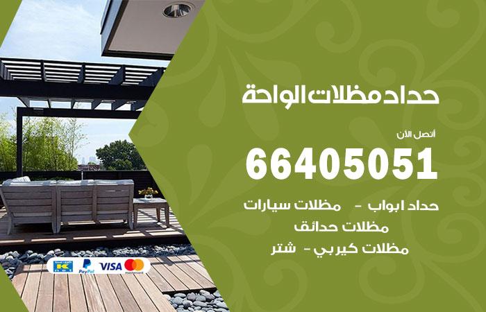 حداد مظلات الواحة / 66405051 / حداد أبواب مظلات سيارات شبرات مخازن