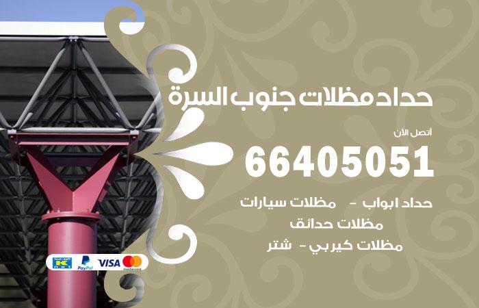 حداد مظلات جنوب السرة / 66405051 / حداد أبواب مظلات سيارات شبرات مخازن