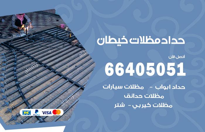 حداد مظلات خيطان / 66405051 / حداد أبواب مظلات سيارات شبرات مخازن