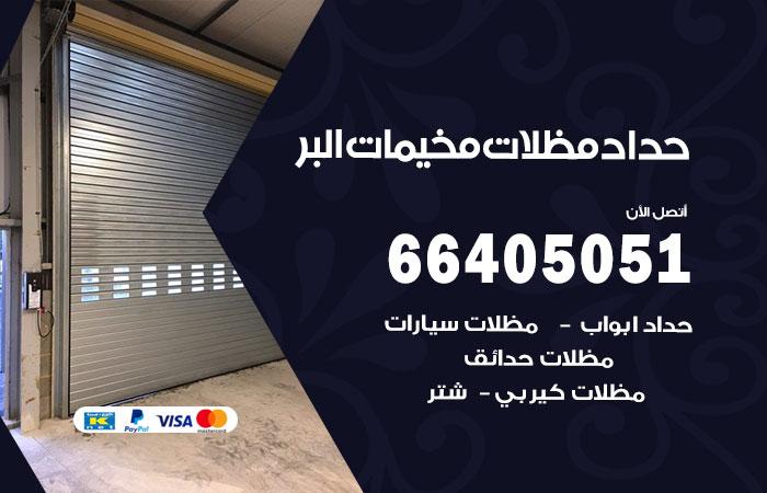 حداد مظلات البر / 66405051 / حداد أبواب مظلات سيارات شبرات مخازن