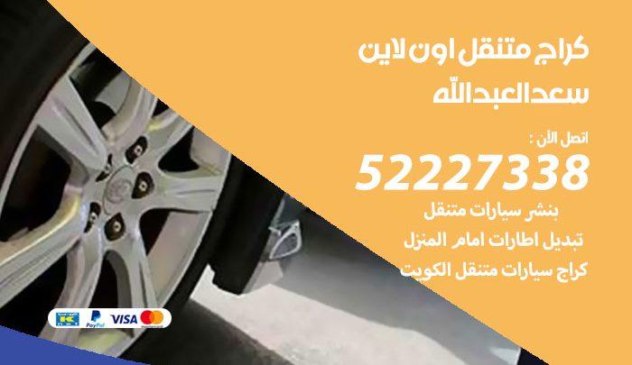 تبديل تواير سيارات سعد العبد الله / 99337565 / كراج بنشر متنقل تبديل إطارات السيارات