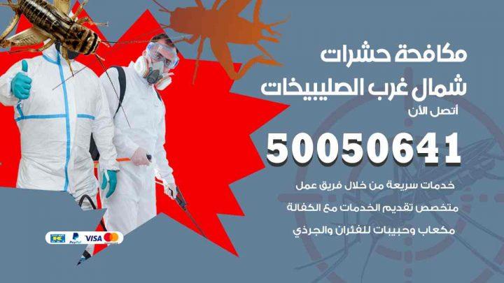 مكافحة حشرات شمال غرب الصليبيخات / 50050647 / شركة مكافحة الحشرات والقوارض