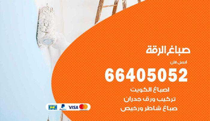 صباغ الرقة / 66405052 / صباغ منازل تركيب ورق جدران باركيه