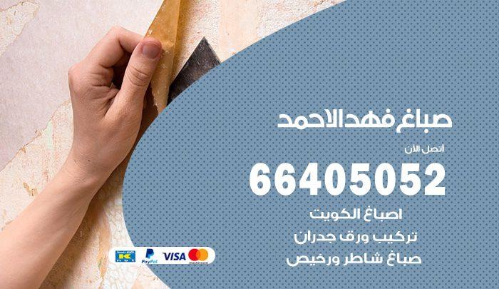 صباغ فهد الاحمد / 66405052 / صباغ منازل تركيب ورق جدران باركيه
