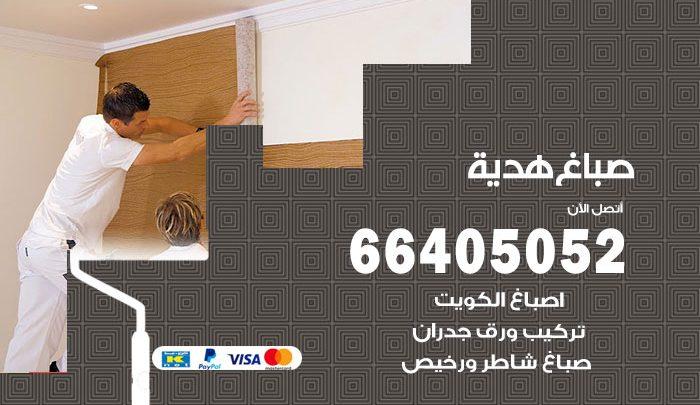 صباغ هدية / 66405052 / صباغ منازل تركيب ورق جدران باركيه