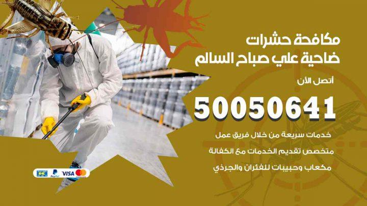 مكافحة حشرات ضاحية علي صباح السالم / 50050647 / شركة مكافحة الحشرات والقوارض