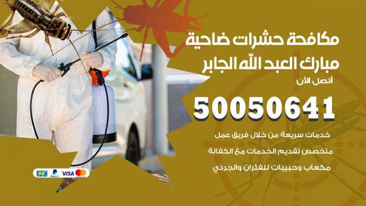 مكافحة حشرات ضاحية مبارك العبدالله الجابر / 50050647 / شركة مكافحة الحشرات والقوارض