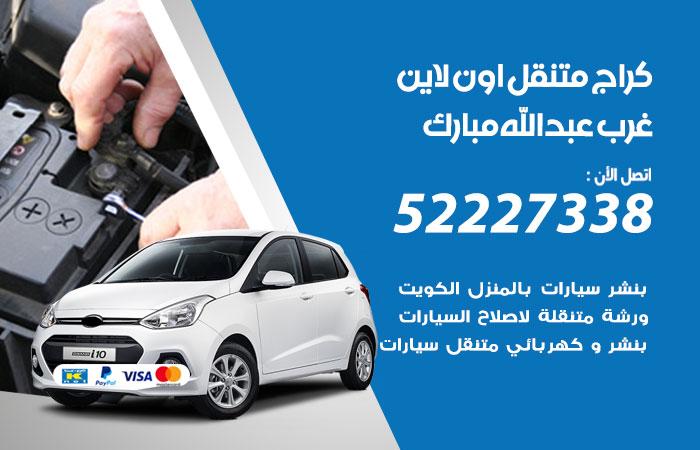 تبديل تواير سيارات غرب عبد الله المبارك / 99337565 / كراج بنشر متنقل تبديل إطارات السيارات