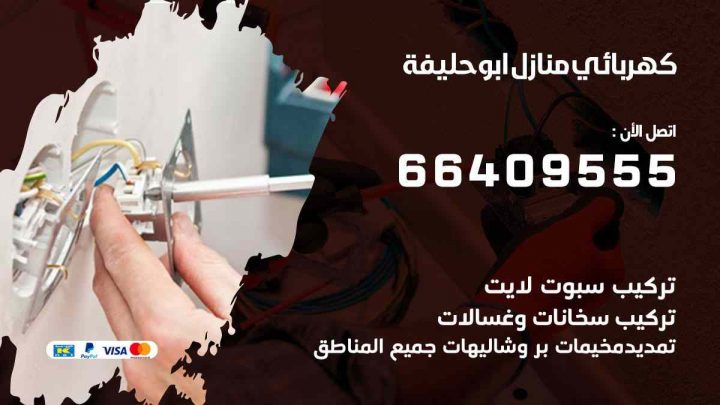 كهربائي منازل أبو حليفة / 97446767 / فني كهربائي معلم كهرباء مضمون