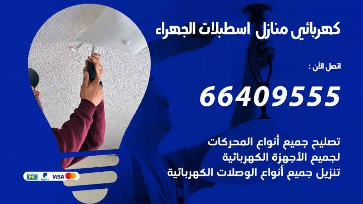كهربائي منازل اسطبلات الجهراء / 97446767 / فني كهربائي معلم كهرباء مضمون