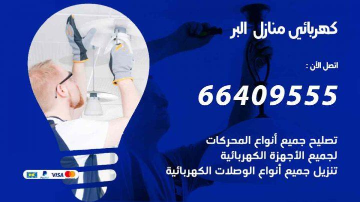 كهربائي منازل البر / 97446767 / فني كهربائي معلم كهرباء مضمون