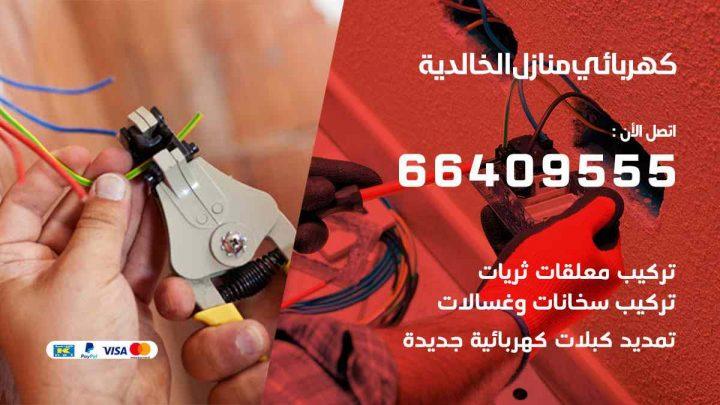 كهربائي منازل الخالدية / 97446767 / فني كهربائي معلم كهرباء مضمون