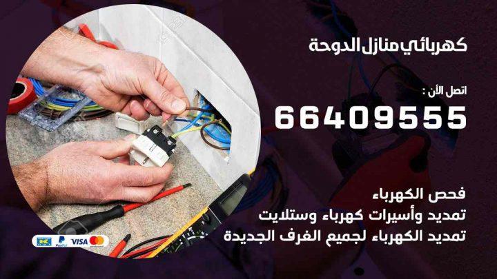 كهربائي منازل الدوحة / 97446767 / فني كهربائي معلم كهرباء مضمون