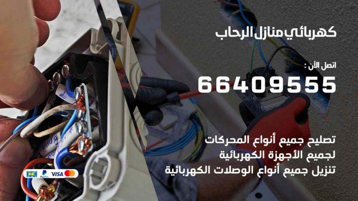 كهربائي منازل الرحاب / 97446767 / فني كهربائي معلم كهرباء مضمون