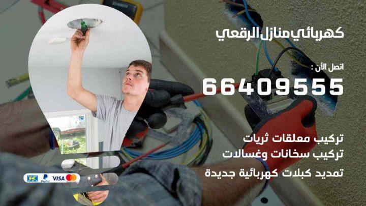 كهربائي منازل الرقعي / 97446767 / فني كهربائي معلم كهرباء مضمون