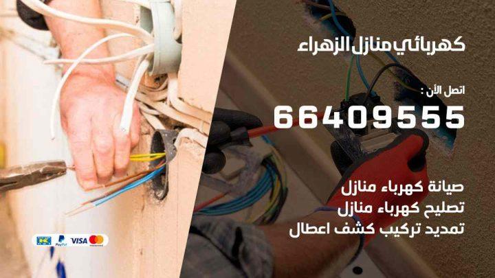 كهربائي منازل الزهراء / 97446767 / فني كهربائي معلم كهرباء مضمون