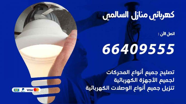 كهربائي منازل السالمي / 97446767 / فني كهربائي معلم كهرباء مضمون