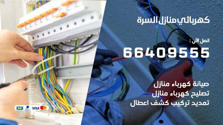 كهربائي منازل السرة / 97446767 / فني كهربائي معلم كهرباء مضمون