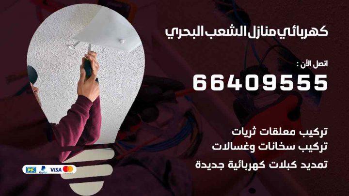 كهربائي منازل الشعب البحري / 97446767 / فني كهربائي معلم كهرباء مضمون