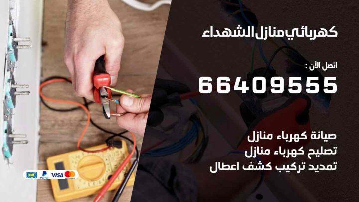 كهربائي منازل الشهداء / 97446767 / فني كهربائي معلم كهرباء مضمون