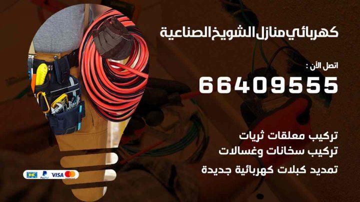 كهربائي منازل الشويخ الصناعية / 97446767 / فني كهربائي معلم كهرباء مضمون