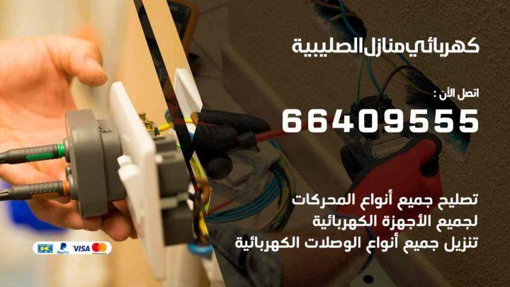 كهربائي منازل الصليبية / 97446767 / فني كهربائي معلم كهرباء مضمون