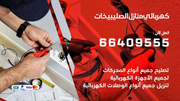 كهربائي منازل الصليبيخات / 97446767 / فني كهربائي معلم كهرباء مضمون