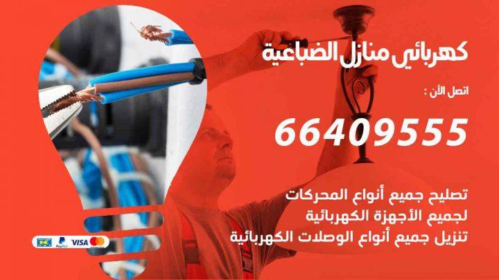 كهربائي منازل الضباعية / 97446767 / فني كهربائي معلم كهرباء مضمون