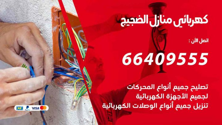 كهربائي منازل الضجيج / 97446767 / فني كهربائي معلم كهرباء مضمون