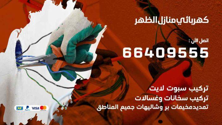 كهربائي منازل الظهر / 97446767 / فني كهربائي معلم كهرباء مضمون