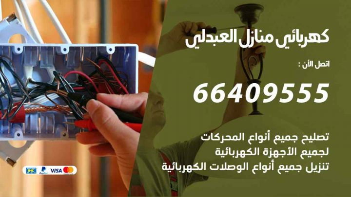كهربائي منازل العبدلي / 97446767 / فني كهربائي معلم كهرباء مضمون