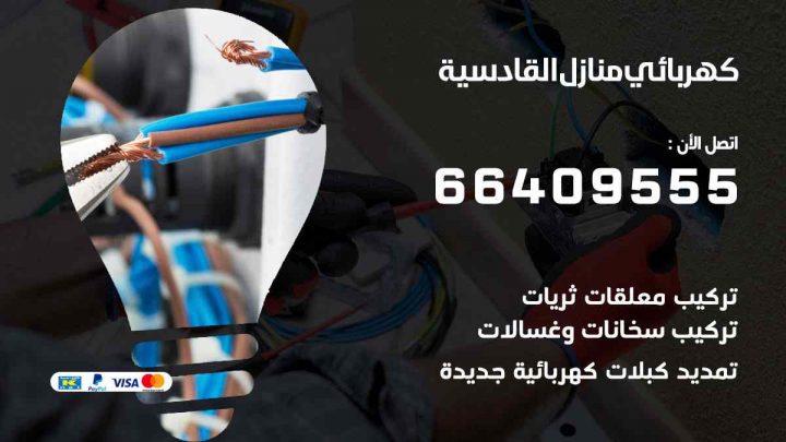 كهربائي منازل القادسية / 97446767 / فني كهربائي معلم كهرباء مضمون