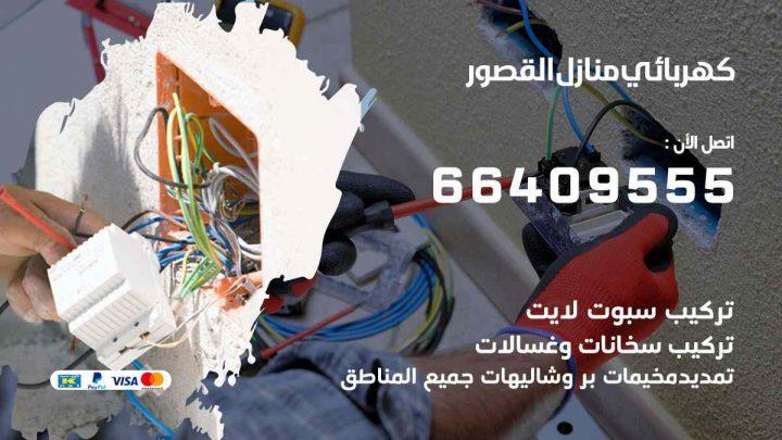 كهربائي منازل القصور / 97446767 / فني كهربائي معلم كهرباء مضمون