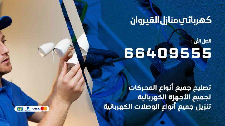 كهربائي منازل القيروان / 97446767 / فني كهربائي معلم كهرباء مضمون