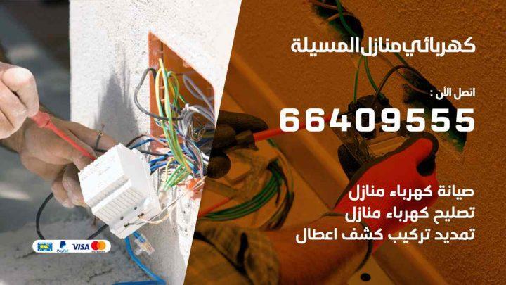 كهربائي منازل المسيلة / 97446767 / فني كهربائي معلم كهرباء مضمون