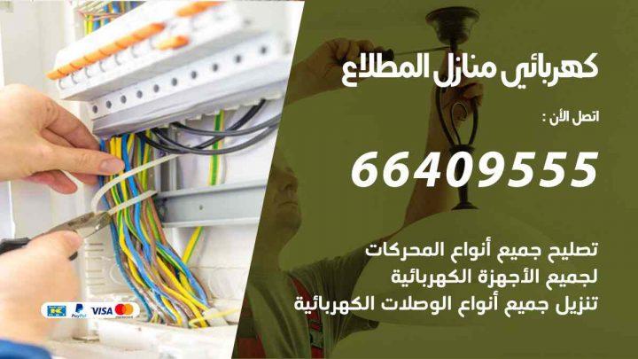 كهربائي منازل المطلاع / 97446767 / فني كهربائي معلم كهرباء مضمون