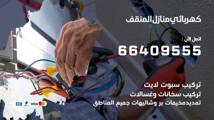 كهربائي منازل المنقف / 97446767 / فني كهربائي معلم كهرباء مضمون