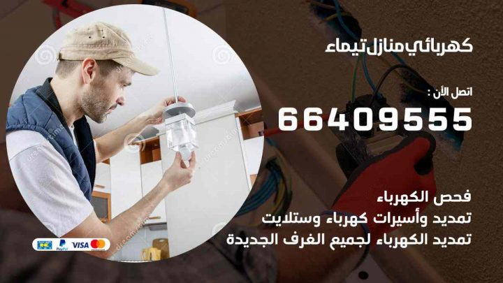 كهربائي منازل تيماء / 97446767 / فني كهربائي معلم كهرباء مضمون